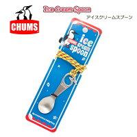 ch62-1007【CHUMS/チャムス】IceCreamSpoonアイスクリームスプーンCH62-1007正規品