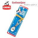 即日発送!【チャムス/chums】 Ice Cream Spoon アイスクリームスプーン 正規品 ch62-1007【雑貨】 お買い得