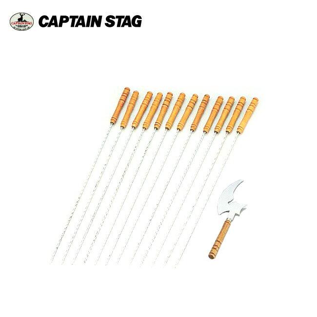 【キャプテンスタッグ/CAPTAIN STAG】 バーベキュー串・串抜き13点セット/M-9098 バーベキュー用品【BBQ】【CKKR】 お買い得 【clapper】