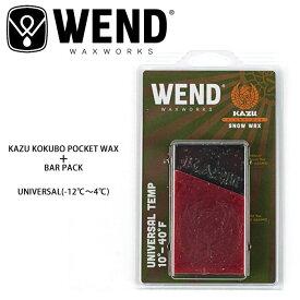 WEND/ウェンド ワックス KAZU KOKUBO POCKET WAX + BAR PACK/UNIVERSAL 【clapper】