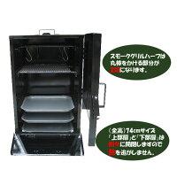 カシワバーベキュー用品新型スモークグリルハーフ740H×410W×350D