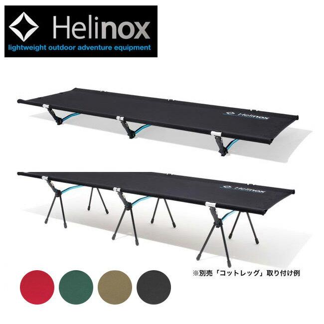 日本正規品 ヘリノックス HELINOX コット コットワン コンバーチブル 1822170 【SLEP】 【clapper】