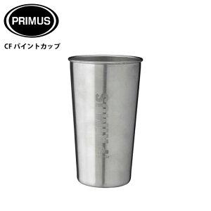 【PRIMUS/プリムス】 コップ CF パイントカップ ステンレス P-C738014 【BBQ】【COOK】 お買い得 【clapper】
