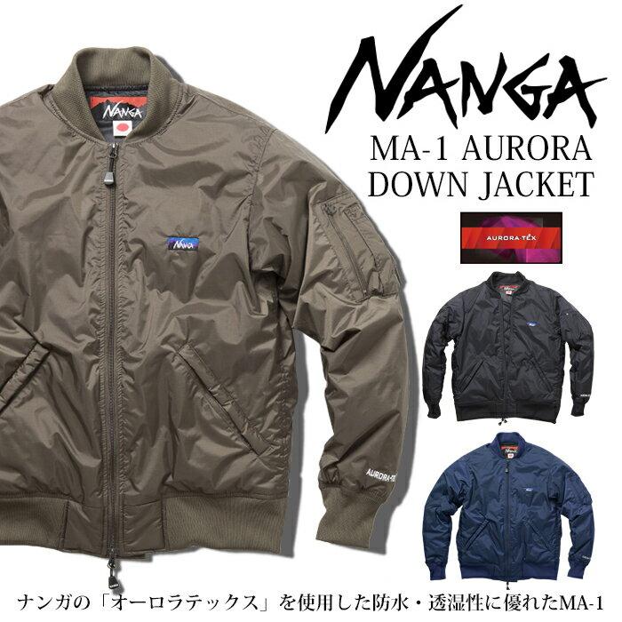 NANGA ナンガ 別注モデル MA-1 オーロラ ダウンジャケット MA-1 AURORA DOWN JACKET 【服】 アウター アウトドア メンズ 防寒 秋冬 タウンユース 羽毛 ファッション 日本製