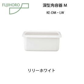 富士ホーロー Konte(コンテ)深型角容器 M リリーホワイト KE-DM・LW 【雑貨】 衛生的 機能的 ホーロー 容器 収納 お買い得 【clapper】