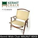 即日発送!カーミットチェアー kermit chair チェアー Kermit Wide Chair WALNUT ウォルナット BEIGE ベージュ KCC2...