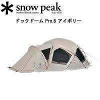 スノーピーク(snowpeak)ドックドームPro.6アイボリーDOCKDOMEPRO.6IVORY/SD-507IV【SP-TENT】