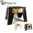 B&R PLASTICS ビーアンドアール プラスティックス  12 FOLDING STEP STOOL フォールディングステップスツール 【FUNI】【FZ...