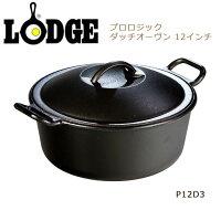 LODGEロッジプロロジックダッチオーヴン12インチP12D3/19240065000007【BBQ】【CKKR】スキレットフライパンアウトドアキッチン