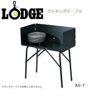 LODGEロッジクッキングテーブルA5-7/19240150000000【FUNI】【TABL】