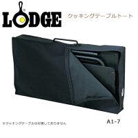 LODGEロッジクッキングテーブルトートA1-7/19240151000000【FUNI】【TABL】