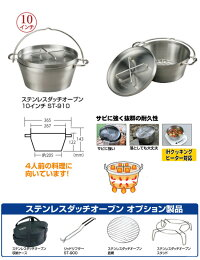 SOTO/ソトステンレスダッチオーブン10インチST-910【BBQ】【GLIL】ダッチオーブン調理器具アウトドアキャンプ