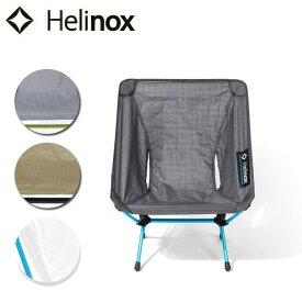 日本正規品 ヘリノックス HELINOX チェアゼロ 1822177 【FUNI】【CHER】 チェア アウトドア キャンプ 運動会 釣り