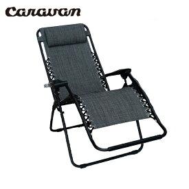 【スマホエントリ限定P10倍! 6/19 09:59迄】CARAVAN キャラバン Infinity Zero Gravity Chair CA-1123/GRAY 【FUNI】【CHER】 チェア 椅子 アウトドア キャンプ 運動会 【clapper】