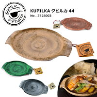 KUPILKAクピルカクピルカ44(約440ml)3728003【雑貨】トレイお皿食器キャンプアウトドアピクニックキッチンおしゃれホームパーティー