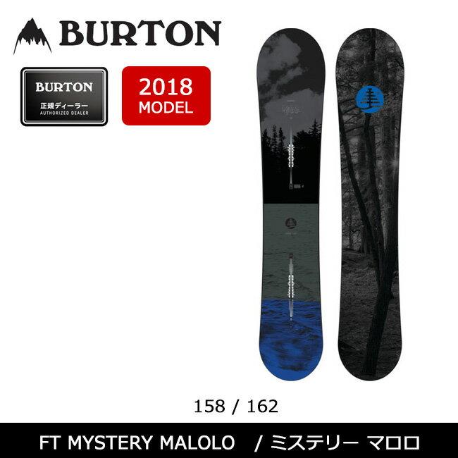 2018 BURTON バートン スノーボード 板 ミステリー マロロ FT MYSTERY MALOLO 【板】
