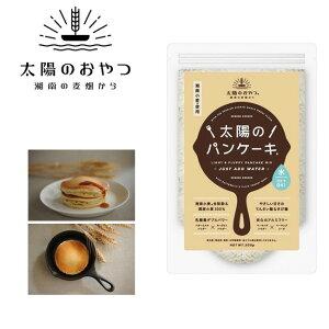 ★ 太陽のパンケーキ バターミルク 200g (湘南小麦石臼挽き全粒粉使用) TAIYO-001 【雑貨】【食品】