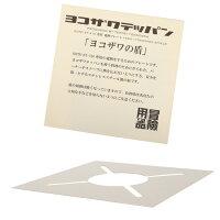 ヨコザワテッパン鉄板ヨコザワの盾【BBQ】【GLIL】バーベキュー用品焼肉アウトドアキャンプBBQ