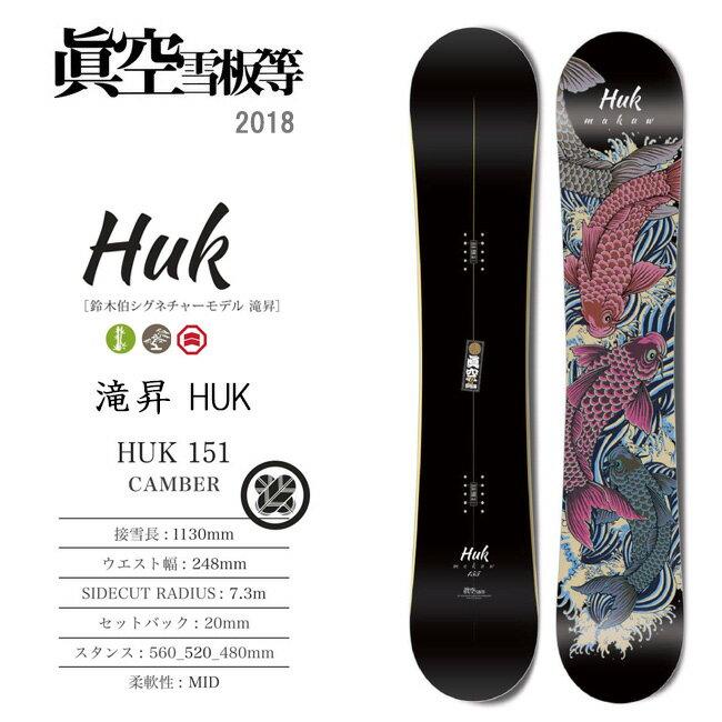 2018 眞空雪板等 マクウ HUK 鈴木伯シグネチャーモデル/滝昇/151/M18H1 【板】キャンバー