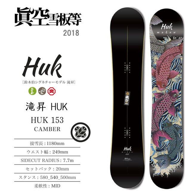 2018 眞空雪板等 マクウ HUK 鈴木伯シグネチャーモデル/滝昇/153/M18H3 【板】キャンバー