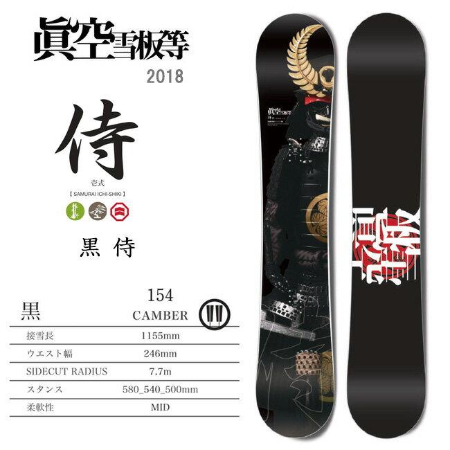 2018 眞空雪板等 マクウ 侍 壱式 SAMURAI- ICHI SHIKI/黒/154/M181B4 【板】キャンバー