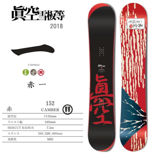 2018 眞空雪板等 マクウ 一 TEPPEN/赤/152/M18TR2 【板】キャンバー