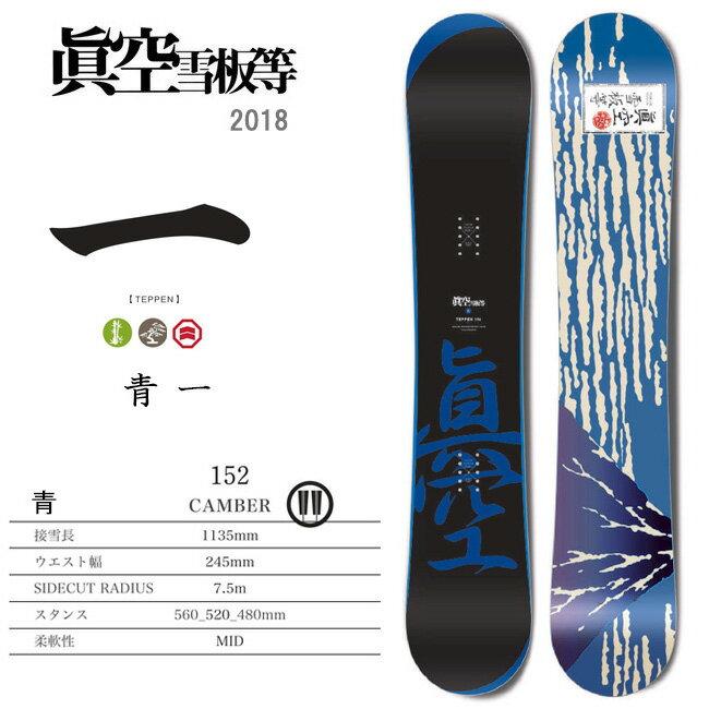 2018 眞空雪板等 マクウ 一 TEPPEN/青/152/M18TB2 【板】キャンバー