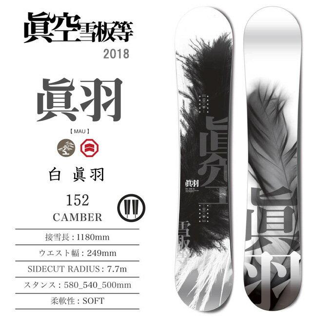 2018 眞空雪板等 マクウ 眞羽 MAU/白/152/M18W2 【板】キャンバー