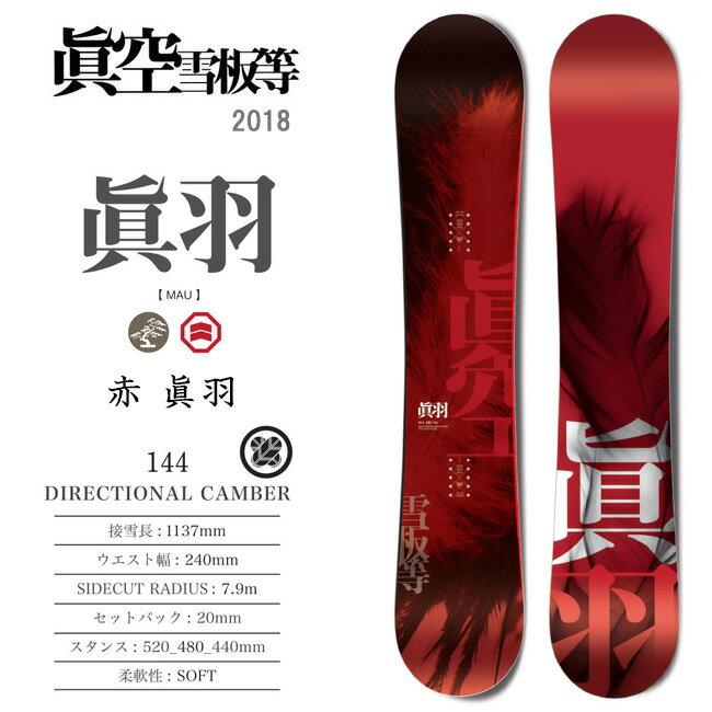 2018 眞空雪板等 マクウ 眞羽 MAU/赤/144/M18R4 【板】キャンバー