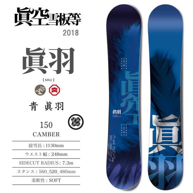 2018 眞空雪板等 マクウ 眞羽 MAU/青/150/M18B0 【板】キャンバー