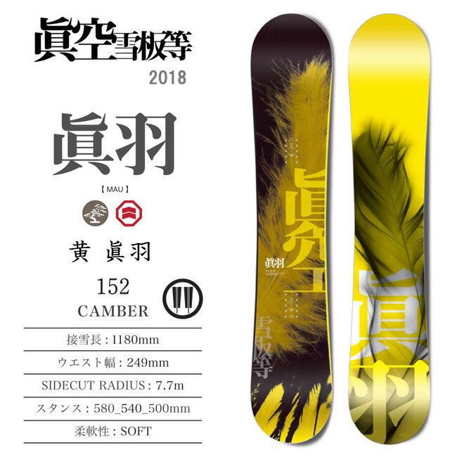 2018 眞空雪板等 マクウ 眞羽 MAU/黄/152/M18Y2 【板】キャンバー