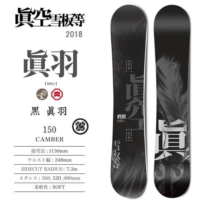 2018 眞空雪板等 マクウ 眞羽 MAU/黒/150/M18BK0 【板】キャンバー