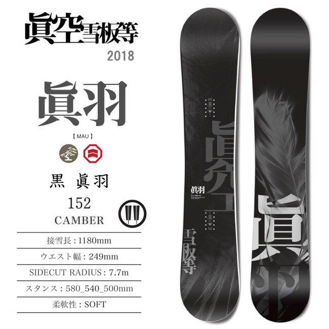 2018 眞空雪板等 マクウ 眞羽 MAU/黒/152/M18BK2 【板】キャンバー