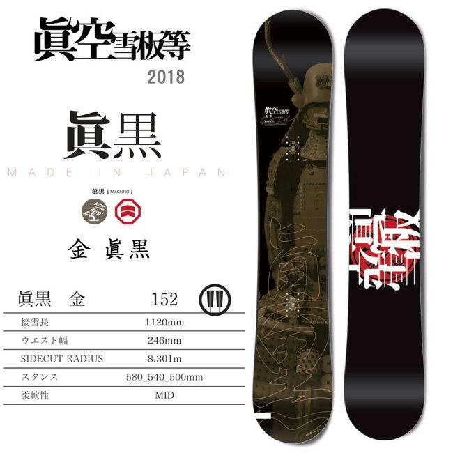 2018 眞空雪板等 マクウ 眞黒 MAKURO/金/152/M18MG2 【板】キャンバー