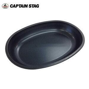 ★ キャプテンスタッグ CAPTAIN STAG ブルーブラックコート 小判型カレー皿 UH-5 【BBQ】【COOK】皿 バーベキュー 焼肉 アウトドア キャンプ
