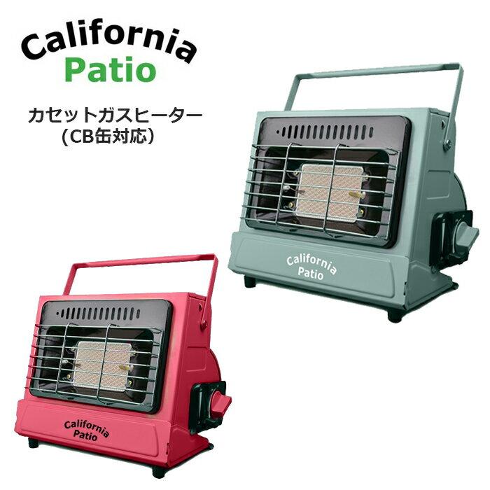 California Patio カリフォルニアパティオ 17年新色 カセットガスヒーター (屋外専用アウトドアヒーター) CPCH-CBG/FSP 【BBQ】【GLIL】