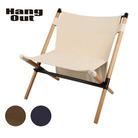 ★ Hang Out ハングアウト チェア Pole Low Chair POL-C56 【FUNI】【CHER】アウトドア キャンプ 椅子 コンパクト 軽量 折りたたみ おしゃれ 室内