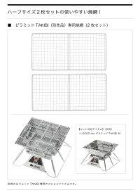 ロゴスLOGOSピラミッドSPネットM81064008【LG-COOK】