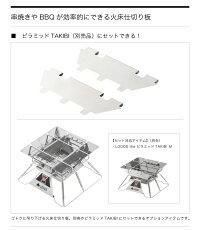 ロゴスLOGOSチャコールデバイダーMforピラミッド(2pcs)81064167【LG-COOK】