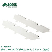 ロゴスLOGOSチャコールデバイダーXLforピラミッド(2pcs)81064169【LG-COOK】