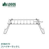 ロゴスLOGOSファイヤーラックL81064172【LG-COOK】
