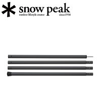 スノーピーク(snowpeak)ウイングポールブラック280cmTP-001BK【SP-TACC】ポールテント・タープアクセサリー