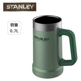 STANLEY/スタンレー ビールジョッキ 真空ジョッキ 0.7L 02874-021 【雑貨】【BTLE】ジョッキ ビール お酒 【clapper】