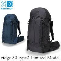 【限定モデル】カリマーKarrimorバックパックridge30type2リッジ30タイプ2(LimitedModel)【カバン】リュックデイパック