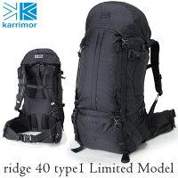 【限定モデル】カリマーKarrimorバックパックridge40type1リッジ40タイプ1(LimitedModel)【カバン】リュックデイパック