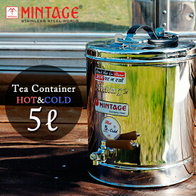 MINTAGE ミンテージ ウォータージャグ Tea Container Hot&cold Desire 5Litres 保温保冷 【BTLE】 【clapper】
