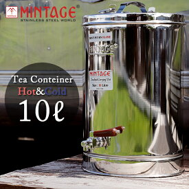 MINTAGE ミンテージ ウォータージャグ Tea Container Hot&cold Desire 10Litres 保温保冷 【BTLE】 【clapper】