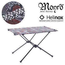 【スマホエントリ限定P10倍! 6/19 09:59迄】Monro モンロー テーブル Helinox TABLE ONE HARD TOP (タクシャカ) Mix 181030019 【FUNI】【TABL】 【clapper】
