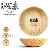 KELLYBOCKケリーボック木製ボウル中KB001M【食器/テーブルウエア/アウトドア/キャンプ/ピクニック/ハンドメイド】