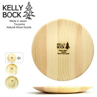 KELLYBOCKケリーボック木製ラウンドプレート小KB002S【食器/テーブルウエア/アウトドア/キャンプ/ピクニック/ハンドメイド】
